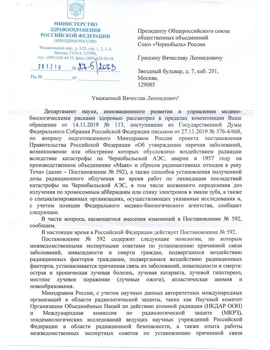 """Письмо Минздрава России о новом """"Перечне заболеваний..."""""""