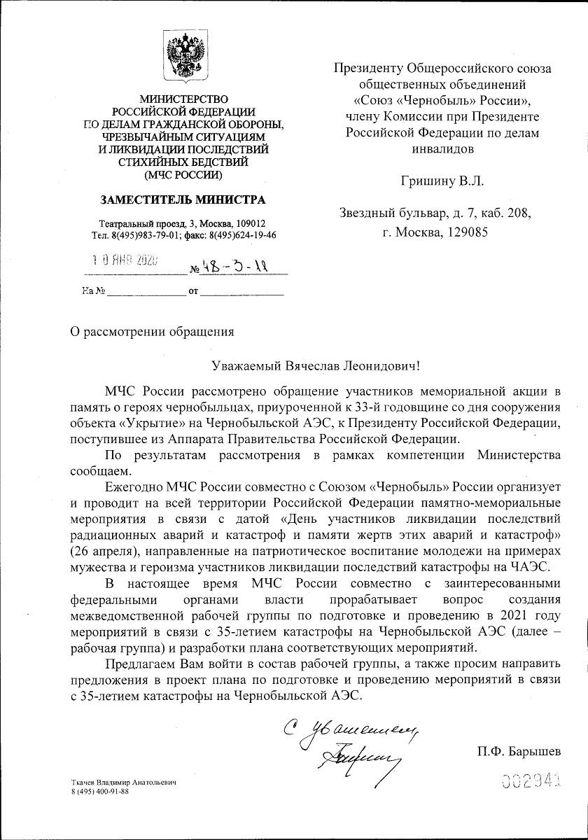 МЧС России о 35 - ой годовщине катастрофы на ЧАЭС