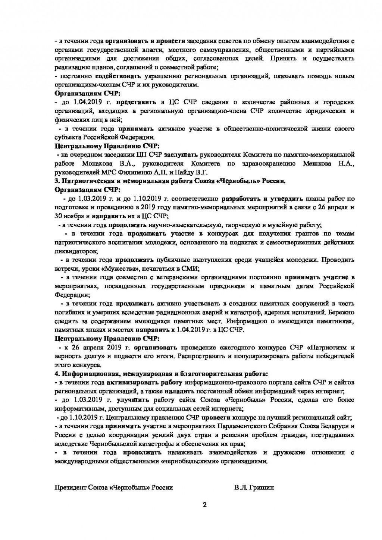 """Заседания руководящих органов Союза """"Чернобыль"""" России в Москве"""