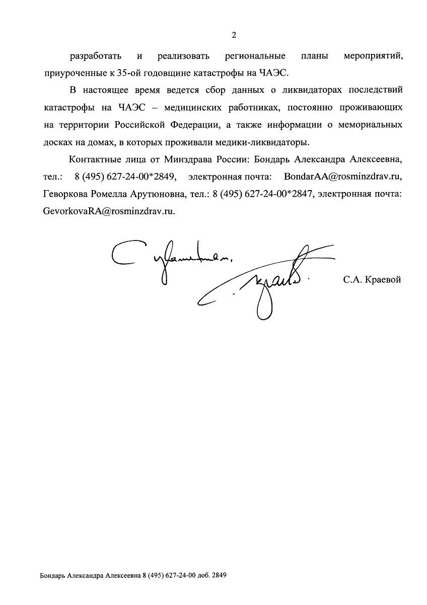 Минздрав России ответил...