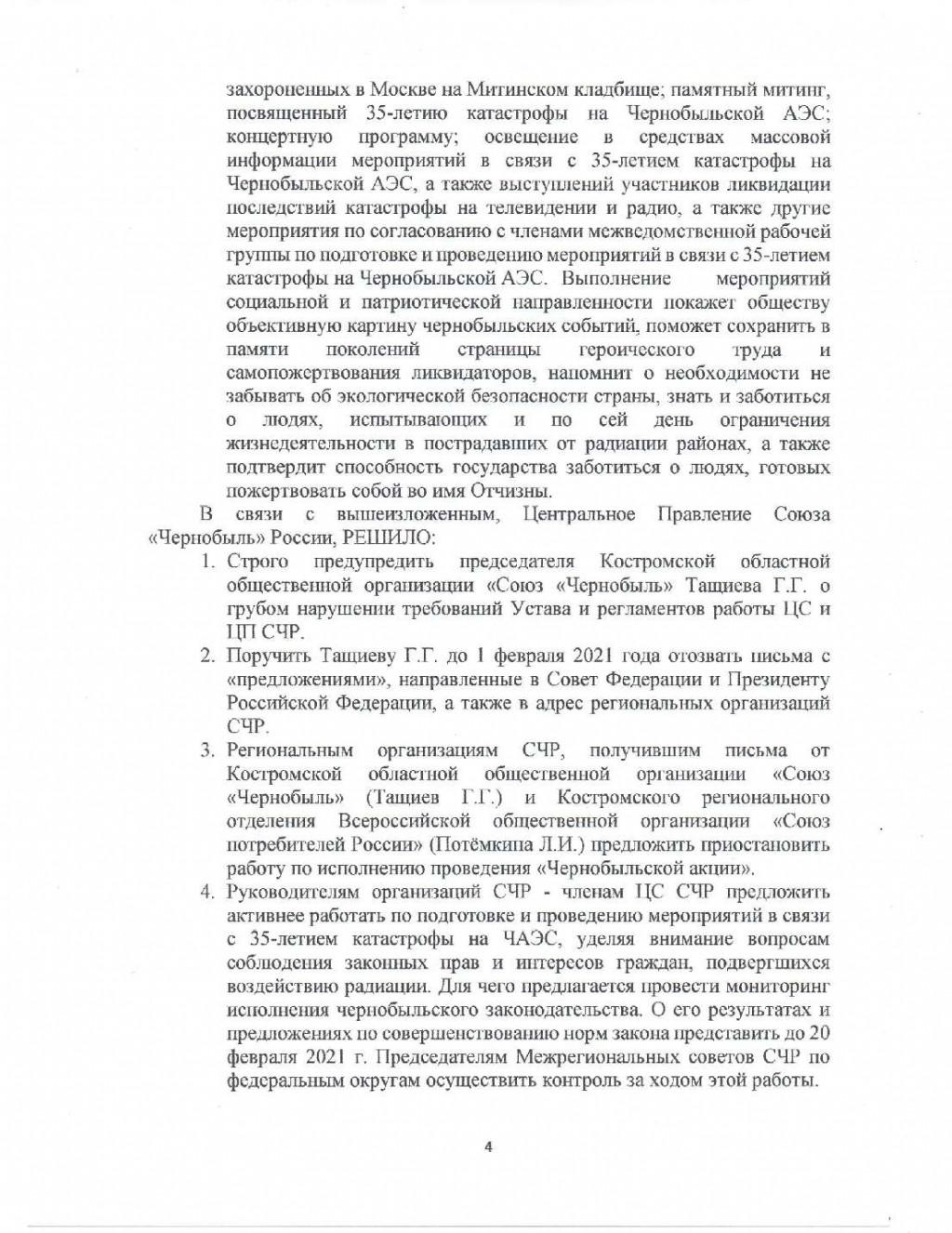 """Решение внеочередного заседания Центрального Правления Союза """"Чернобыль"""" России"""