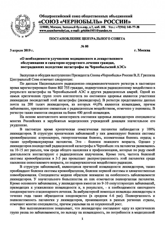 """ОЧЕРЕДНОЕ ЗАСЕДАНИЕ ЦЕНТРАЛЬНОГО СОВЕТА СОЮЗА """"ЧЕРНОБЫЛЬ"""" РОССИИ"""